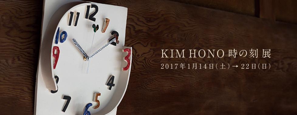 自由空間八田三周年記念特別企画 KIMHONO時の刻展 〜自由空間八田のゼンマイ〜