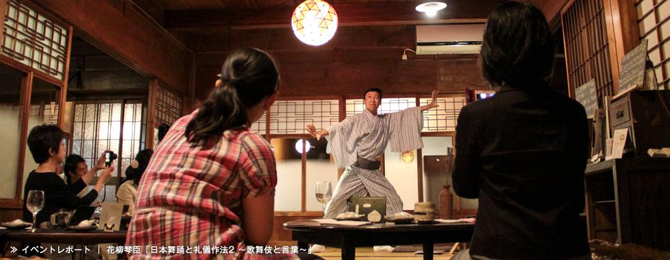 花柳琴臣「日本舞踊と礼儀作法2 〜歌舞伎と言葉〜」