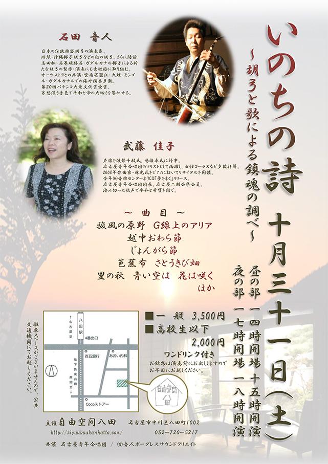 いのちの詩〜胡弓と歌による鎮魂の調べ〜