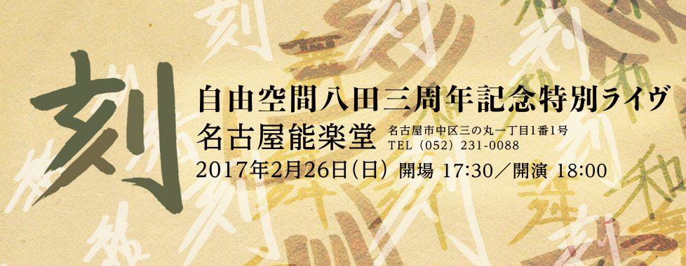 2/26 自由空間八田三周年記念特別ライヴ in 名古屋能楽堂