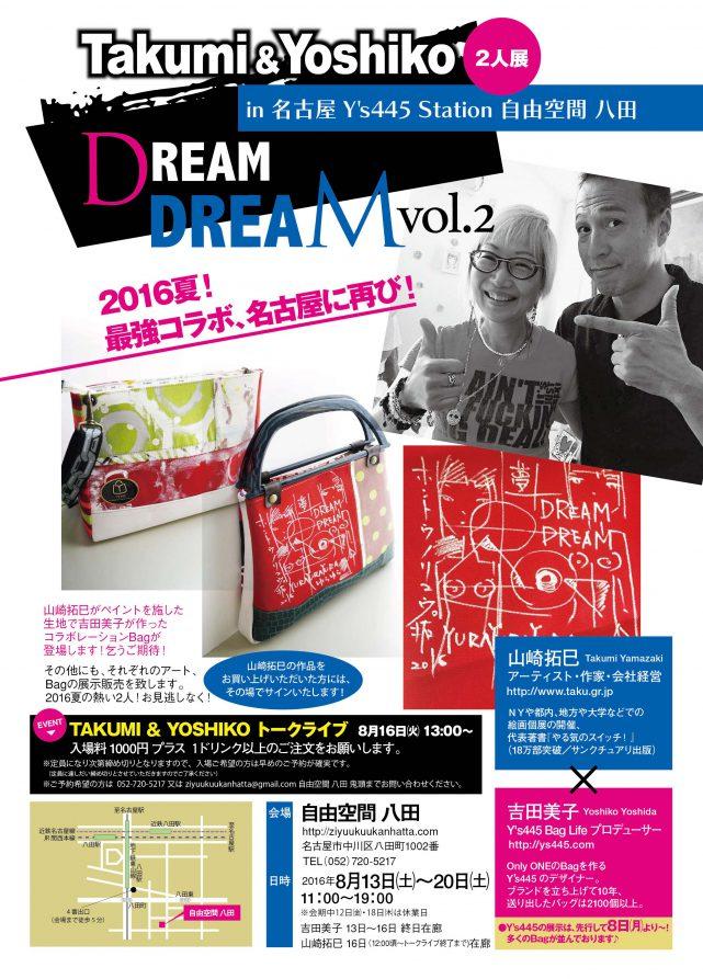 Takumi &Yoshiko 2人展  in 名古屋 Y's445 Station 自由空間 八田 DREAM DREAM vol.2 〜2016夏!最強コラボ、名古屋に再び!