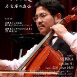 【NHK交響楽団メンバー、世界で活躍するチェリスト、西山健一 名古屋の夜会】