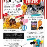 FUMICO  circus